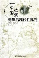 中国近期电影后现代性批判