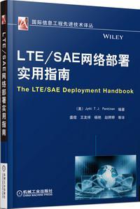 LTE/SAE网络部署实用指南