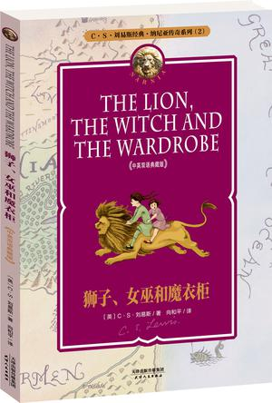 纳尼亚传奇系列2:狮子、女巫和魔衣柜 THE LION, THE WITCH AND THE WARDROBE(中英双语典藏版,附配套英文朗读免费下载)