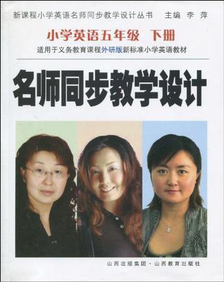 小學英語五年級/下冊