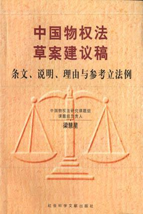 中國物權法草案建議稿