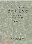唐代交通圖考1(專刊83)