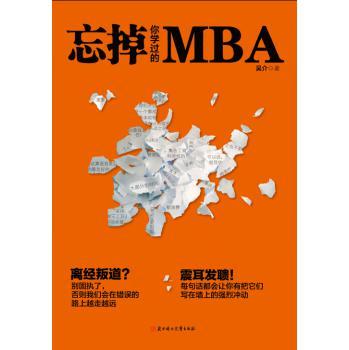 忘掉你学过的MBA