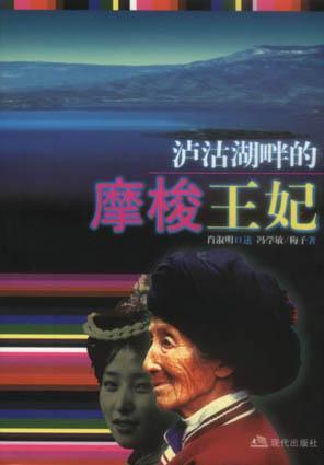 泸沽湖畔的摩梭王妃