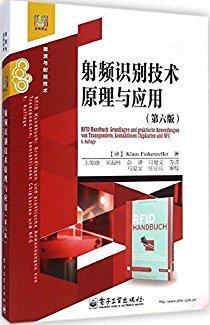 射頻識别技術原理與應用(第6版)