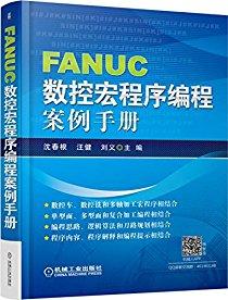 FANUC數控宏程序編程案例手冊