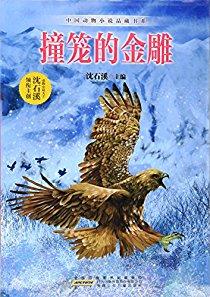 撞笼的金雕/中国动物小说品藏书系