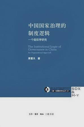 中国国家治理的制度逻辑