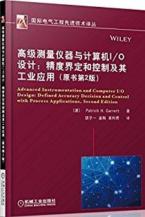 高級測量儀器與計算機I/O設計·精度界定和控制及其工業應用(原書第2版)