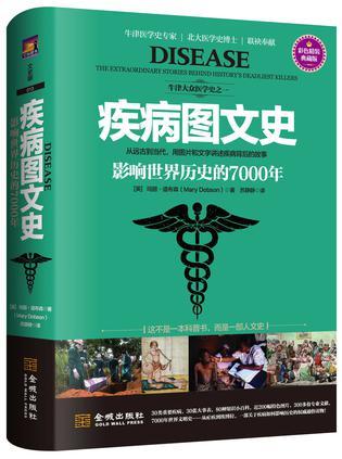 疾病圖文史