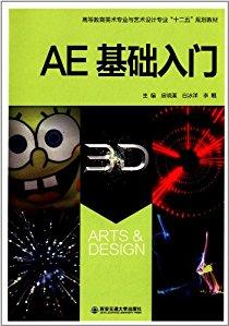 """高等教育美術專業與藝術設計專業""""十二五""""規劃教材:AE基礎入門"""