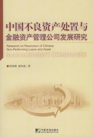 中國不良資産處置與金融資産管理公司發展研究