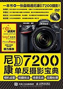 尼康D7200單反攝影寶典:相機設置+拍攝技法+場景實戰+後期處理(附光盤)