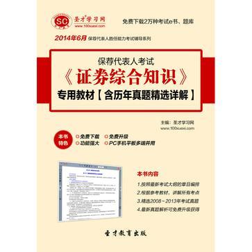 聖才e書·2014年6月保薦代表人考試《證券綜合知識》專用教材【含曆年真題精選詳解】
