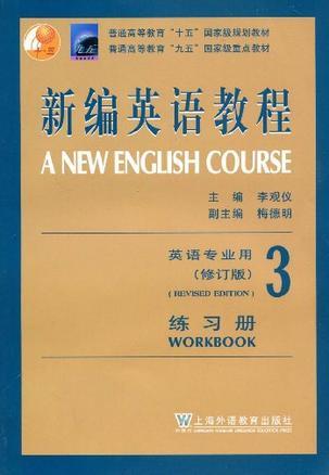 新編英語教程  練習冊3