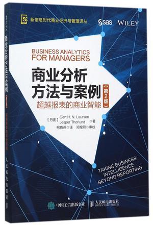商業分析方法與案例(超越報表的商業智能第2版)/新信息時代商業經濟與管理譯叢