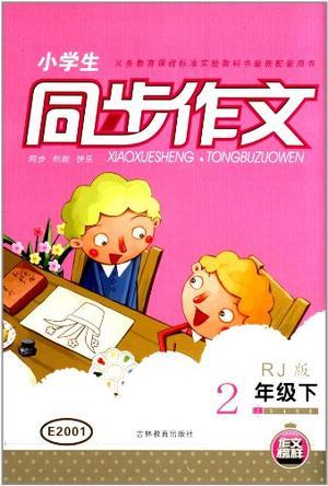 二年級人教版(上)/2012.5月印刷