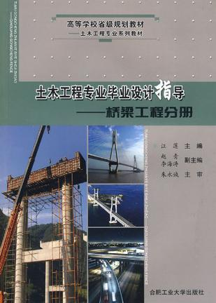 土木工程專業畢業設計指導書