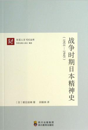 戰争時期日本精神史