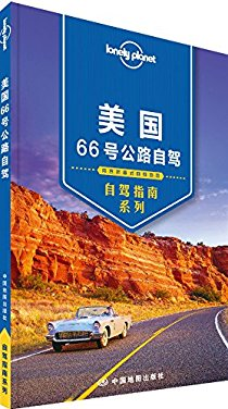 Lonely Planet孤独星球:美国66号公路自驾(2016年版)