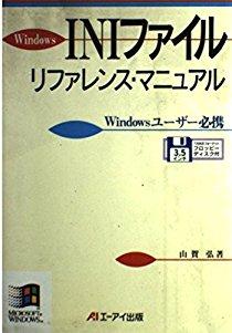 Windows INIファイル リファレンス·マニュアル