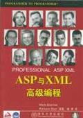 ASP與XML高級編程
