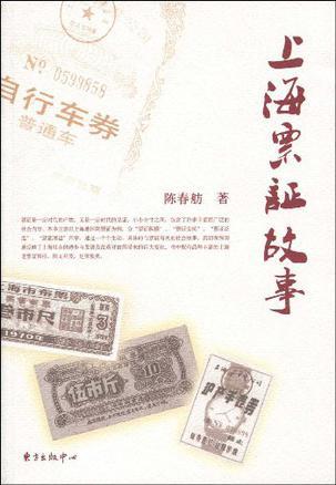上海票證故事