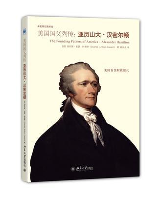 美国国父列传:亚历山大·汉密尔顿