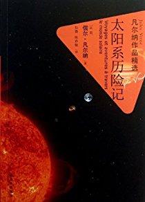 凡尔纳作品精选:太阳系历险记