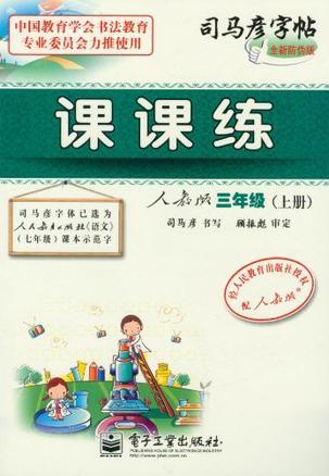 人教版三年级(上册)