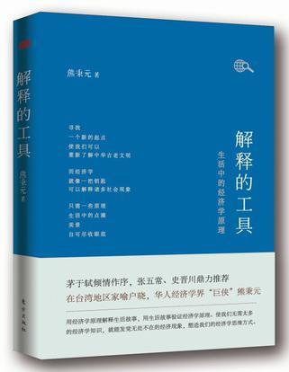解释的工具:生活中的经济学原理
