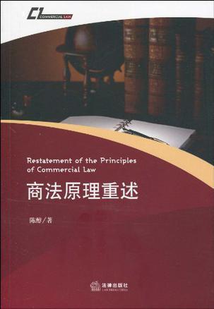 商法原理重述