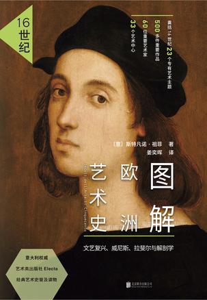 图解欧洲艺术史:16世纪