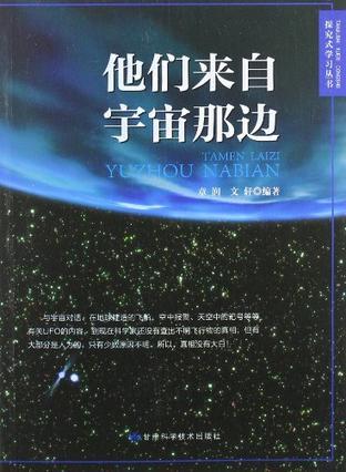 他们来自宇宙那边/探究式学习丛书