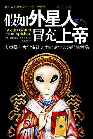 假如外星人冒充上帝