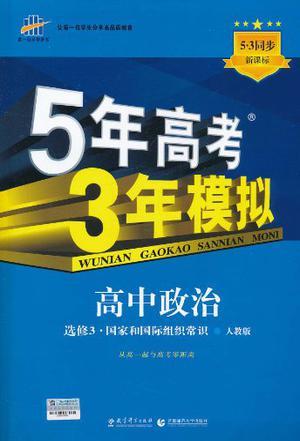 曲一线科学备考·5年高考3年模拟·高中政治·选修3·国家和国际组织常识·