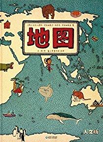 地图(人文版)