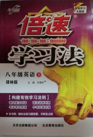 2012倍速学习法 八年级英语上 译林版