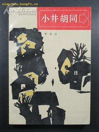 小井胡同—李龍雲劇作選