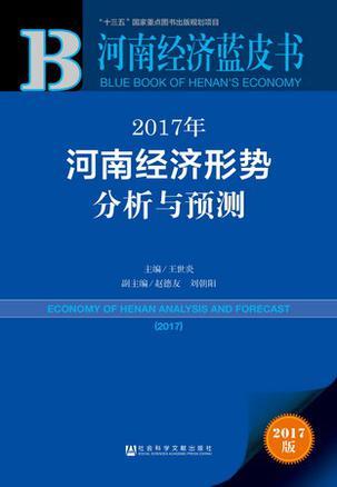 河南經濟藍皮書:2017年河南經濟形勢分析與預測