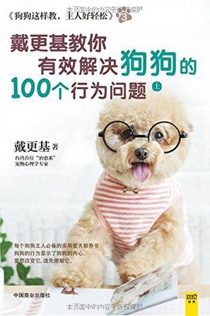 戴更基教你有效解決狗狗的100個行為問題(上)