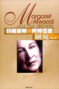 玛格丽特·阿特伍德研究