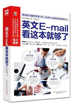 英文E-mail看这本就够了