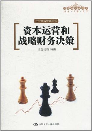 资本运营和战略财务决策