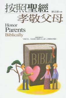 按照圣经孝敬父母