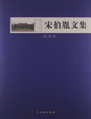 宋伯胤文集(枕具卷)