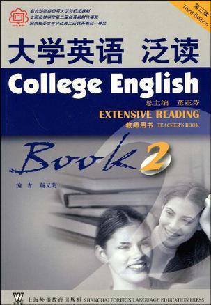 大学英语泛读2教师用书(第三版)