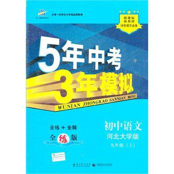 5年中考3年模拟·初中语文·九年级上·河北大学版