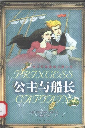公主与船长