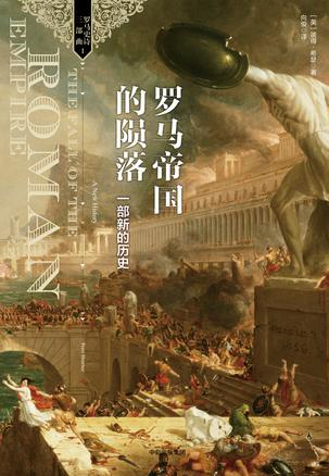 羅馬帝國的隕落